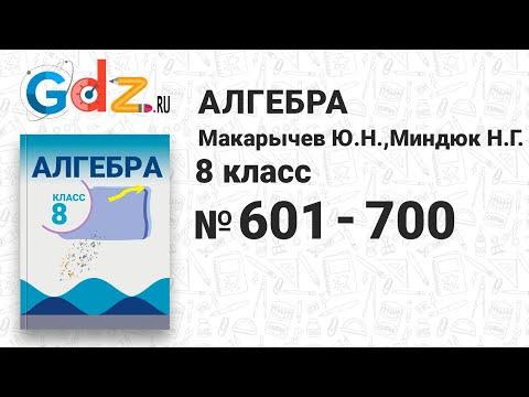 № 601-700 - Алгебра 8 класс Макарычев