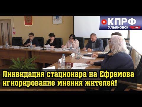 Ликвидация стационара на Ефремова игнорирование мнения жителей !