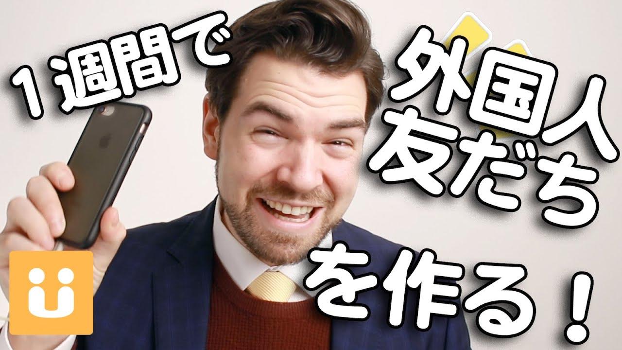 オンラインで外国人の友だちを1週間で作る方法 HelloTalkの上手な活用法 IU-Connect英会話 #272