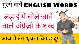 quarrelling english phrases | english word meaning | hindi to english | english words | sartaz sir