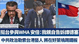 新聞LIVE直播【2020年4月30日】|新唐人亞太電視