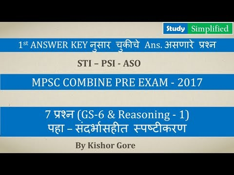 MPSC Combine Pre - 2017 Doubtful Questions With Explanation (With Answers Source) By Kishor Gore.