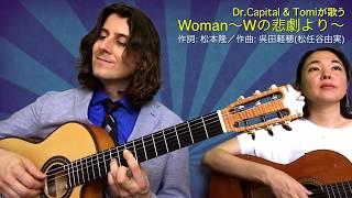 Woman〜Wの悲劇より - Dr. Capital & Tomi