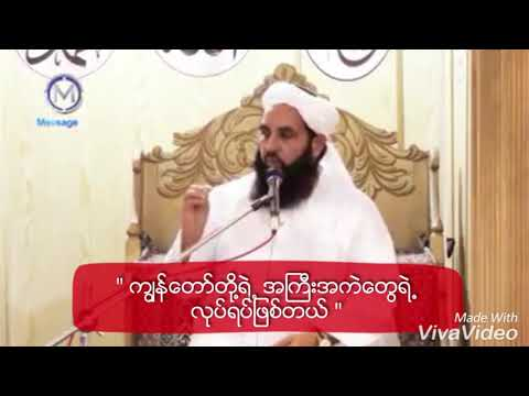 The words of our elders | Molana Ilyas Ghuman | with burmese translation