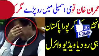 Imran khan crying in parliament || After selected 22nd Prime Minister of Pakistan