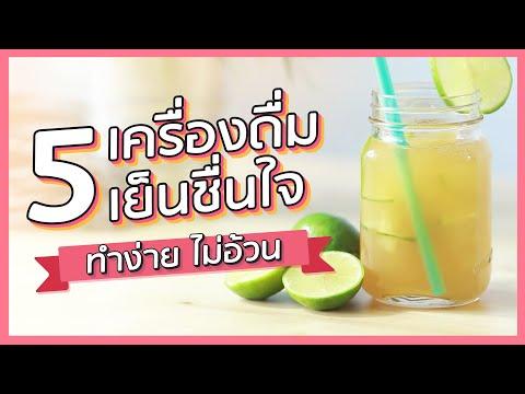 5 เครื่องดื่มเย็นชื่นใจ ทำง่าย ไม่อ้วน! (เครื่องดื่มคลายร้อน)   NUGIRL อะไรเล่า
