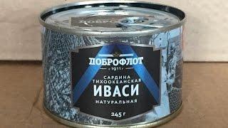 Иваси Доброфлот - очень вкусная!