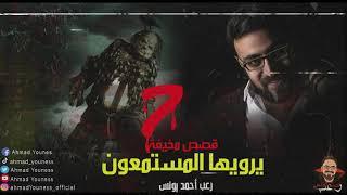 قصص رعب حقيقيه يرويها المستمعون 7 | رعب أحمد يونس
