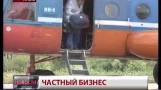 Компания «Аэровир». Новости. GuberniaTV(«Дальневосточная Вертолётная компания «Аэровир», которой принадлежит упавший вертолет, зарегистрирована..., 2014-07-01T08:27:17.000Z)