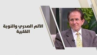 د. زاهر الكسيح - الألم الصدري والنوبة القلبية