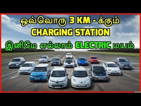 ஒவ்வொரு 3 KM - க்கும் Charging Station - இனிமே எல்லாம் Electric மயம் தான் | Electric Vehicles