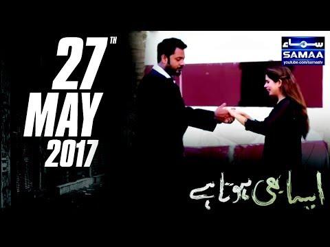 My Sweet Wife | Aisa Bhi Hota Hai | SAMAA TV | 27 May 2017