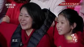 《中国文艺》 20200702 2020央视春节联欢晚会精彩回顾| CCTV中文国际