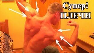 Как накачать плечи? Супер упражнение!(Привет! Снял незапланированное видео, так как резко, почти перед сном захотелось потренировать плечи с..., 2016-10-30T05:26:46.000Z)