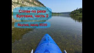 Сплав по реке Буотама, Якутия, июль 2020//Часть 2, день 2