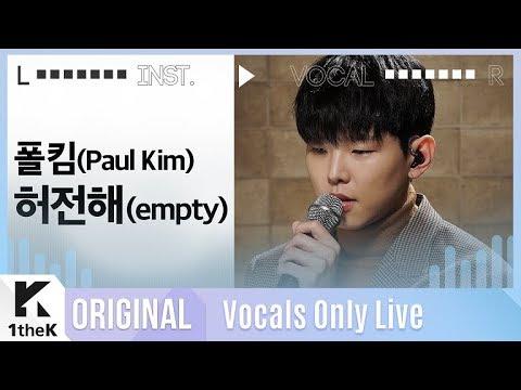 폴킴 _ 허전해 Live | 가사 | Paul Kim _ empty | MR은 거들 뿐 | Vocals Only Live | LYRICS