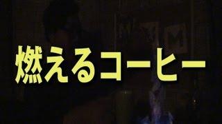 燃える飲み物!!【フレミング珈琲】を飲む!! つまようじ60本 検索動画 18