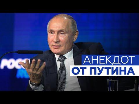 Путин рассказал анекдот