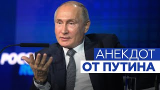 Download Путин рассказал анекдот про израильских военных Mp3 and Videos