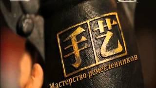 Документальные фильмы 22/02/2016 Мастерство ремесленнико