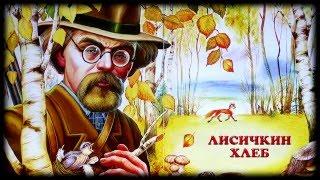 """""""Лисичкин хлеб"""" Михаил Пришвин Baby Book Аудиосказки-Сказки на ночь.Слушать сказки онлайн"""
