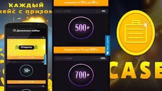 Как заработать деньги в интернете на сайте OpCash открывая кейсы