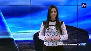 النشرة الجوية الأردنية من رؤيا 29-3-2019 | Jordan Weather