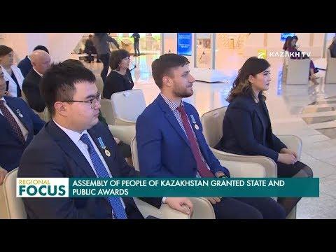 Государственные и общественные награды АНК вручили в столице