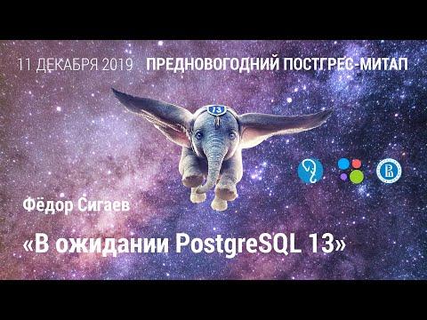 Фёдор Сигаев «В ожидании PostgreSQL 13»