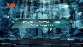 Отрути - найстрашніша зброя людства  - Загублений світ. 2 сезон 68 випуск