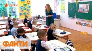 Никаких оценок, тяжелых ранцев и критики - первую неделю в новой украинской школе