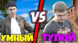 УМНЫЙ VS ТУПОЙ / КАЧОК ПРОТИВ ДРИЩА