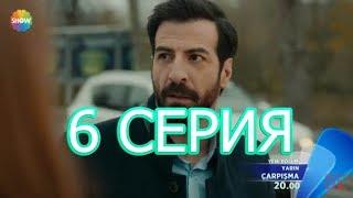 СТОЛКНОВЕНИЕ описание 6 серии турецкого сериала на русском языке, дата выхода