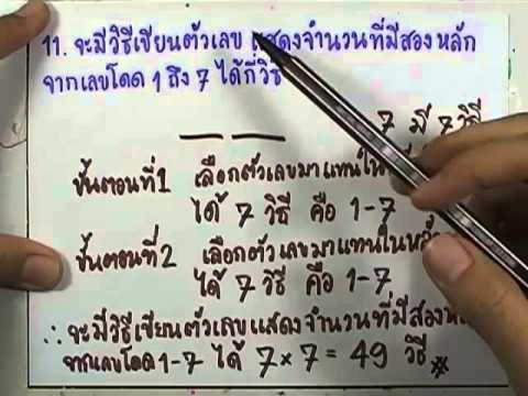 เลขกระทรวง พื้นฐาน ม.4-6 เล่ม2 : แบบฝึกหัด3.1 ข้อ11