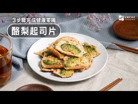 【懶人點心】酪梨起司片!奶油般細嫩口感,鹹香酥脆!3步驟簡單完成~無油健康點心!Avocado Ch