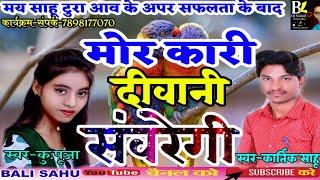 कार्तिक साहू cg song मोर कारी सवरेंगी kartik sahu chattisgadhi song mor kari savregi 2019 nev audio