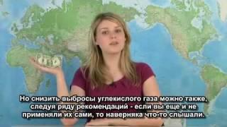 Rocketboom - Углеродный след - русские субтитры