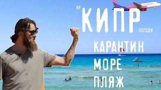 Кипр 2020 море пляжи карантин