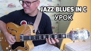 Jazz Blues In C