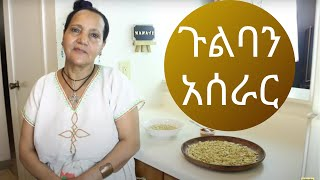 "Ethiopian Dish ""How to Make Gulban"" የጉልባን አሰራር"