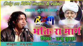 #Rajsthani Superhit Bhajan। Bhakti Ra Marag। Raju Suthar ।श्री चम्पादास संत श्रधांजली