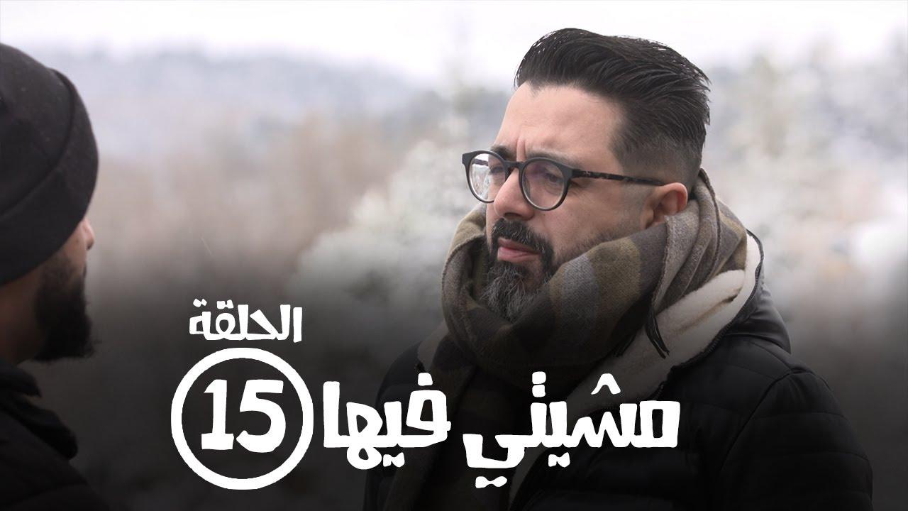 برامج رمضان - مشيتي فيها : الحلقة الخامسة عشر - أحمد شوقي