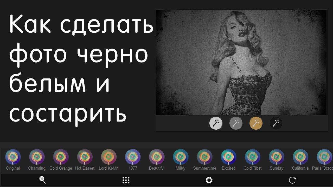 Сделать фото черно белым онлайн или состарить в фотошоп ...