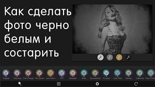 Сделать фото черно белым онлайн или состарить в фотошоп ретро