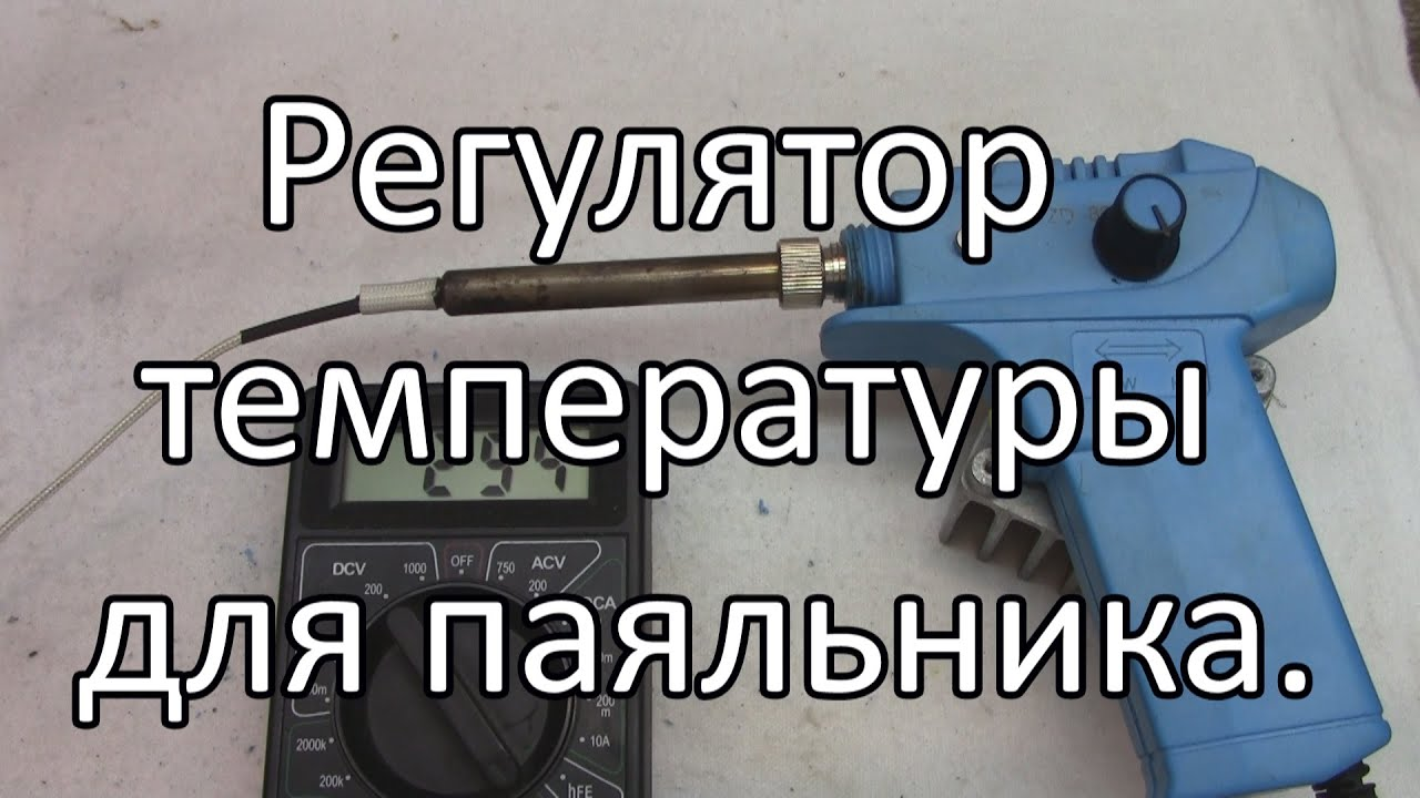 схема регулятора напряжения 220 вольт на симисторах