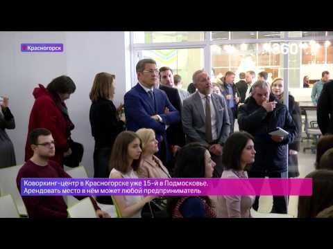 Работу нового коворкинг-центра «Старт» презентовали губернатору в Красногорске
