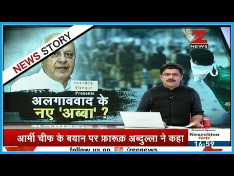 Panel discussion on Farooq Abdullah's remark on calling dead terrorists as martyrs
