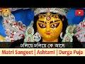 Song : Dholiye Dholiye Ke Ase | Durga Puja 2019