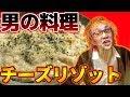 男の料理 チーズリゾット 誰でも出来る超簡単料理 の動画、YouTube動画。