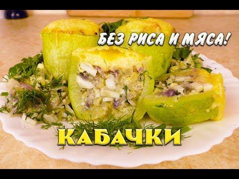 Кабачки без Мяса и Риса Лучший Рецепт  при похудении Кабачки Ем и Худею Похудела на 39 кг